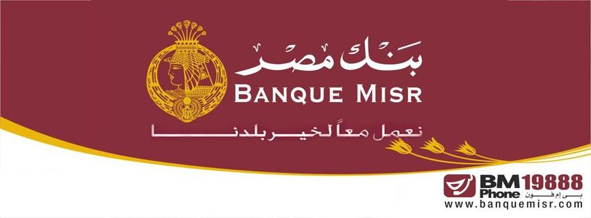 التقديم في بنك مصر