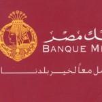 وظائف بنك مصر 2015