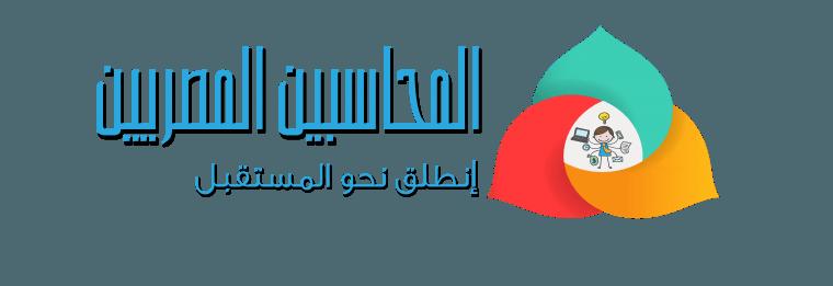 اللوجو الرسمي لموقع المحاسبين المصريين