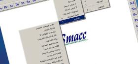 تحميل برنامج سماك المحاسبي 2015