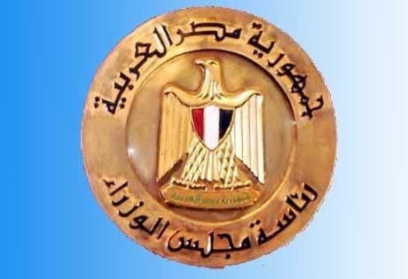 وظائف محاسبين برئاسة مجلس الوزراء
