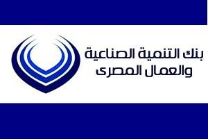 امتحان وانترفيو بنك التنمية الصناعية المصري 2015- 2016