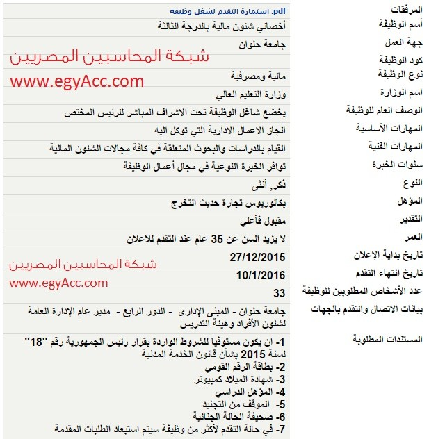 وظائف حكومية للمحاسبين - اخصائي شئون مالية
