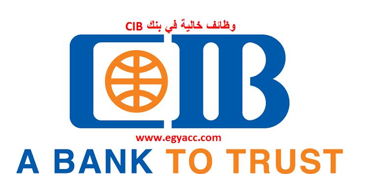 وظائف خالية في بنك CIB - طريقة التقديم في بنك CIB  وظائف بنك CIB 2016