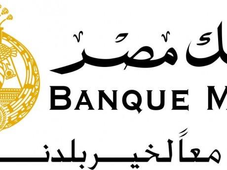 امتحان وظيفة محلل ائتماني بنك مصر