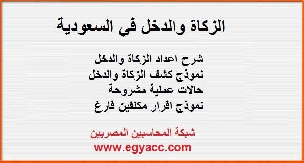 كيفية حساب الزكاة والدخل في السعودية اعداد الاقرار الزكوي