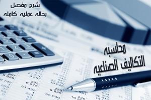 المحاسبة في المصانع - محاسبة المصانع - محاسبة التكاليف في المصانع