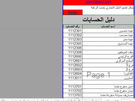 برنامج محاسبة مجاني