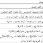 شرح المسحوبات واقفال المسحوبات pdf