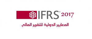 المعايير الدولية للتقرير المالي مجموعات اختبار السوكبا 2017