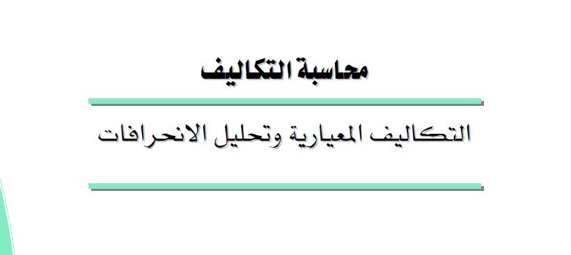 كتاب cma pdf