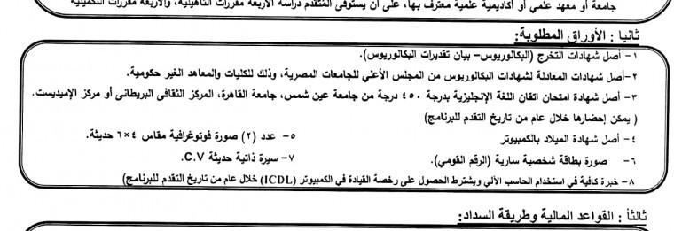 شروط الماجستير المهني MBA جامعة عين شمس وطريقة التقديم 2017