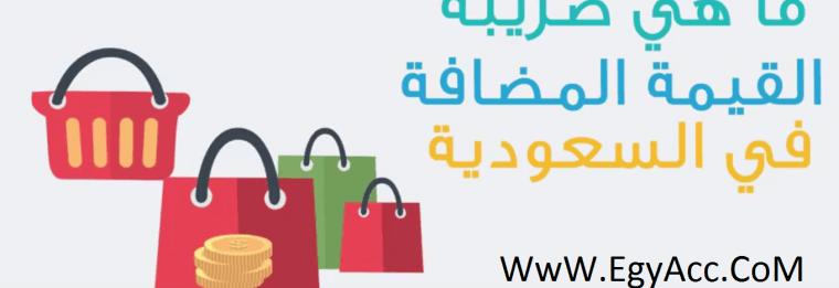 ضريبة القيمة المضافة في السعودية - المحاسبين المصريين