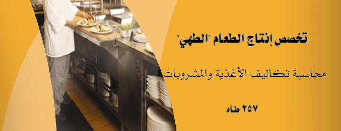 محاسبة تكاليف الاغذية والمشروبات