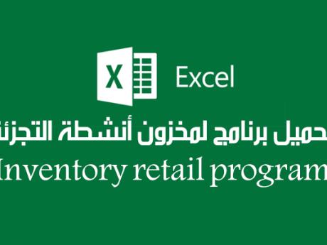 تحميل برنامج لمخزون أنشطة التجزئة Inventory retail program