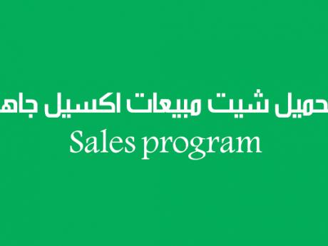 تحميل شيت مبيعات اكسيل جاهز Sales program