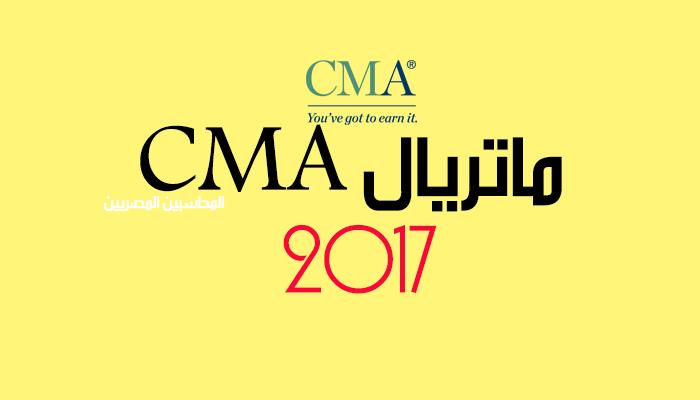 تحميل كورس CMA 2017|كورس المحاسب الإداري المعتمد 2017