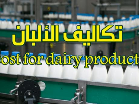 تكاليف الألبان cost for dairy products