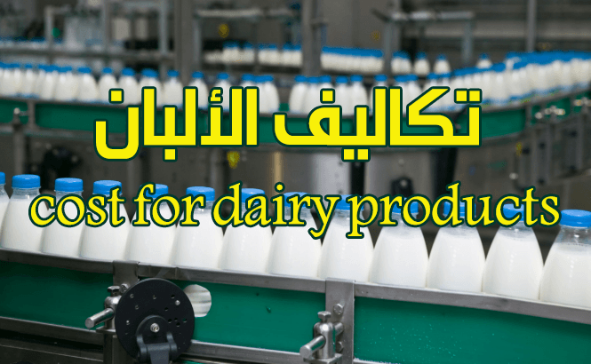 تكاليف الألبان cost for dairy products