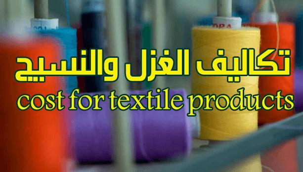 كتاب تكاليف منتجات الغزل والنسيج cost for textile products