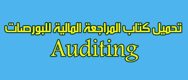 تحميل كتاب المراجعة المالية للبورصات Auditing