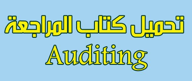 تحميل كتاب المراجعة Auditing