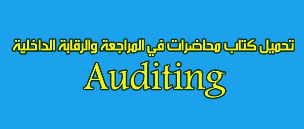تحميل كتاب محاضرات في المراجعة والرقابة الداخلية Auditing