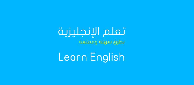 تعلم الانجليزية بسهولة تامة