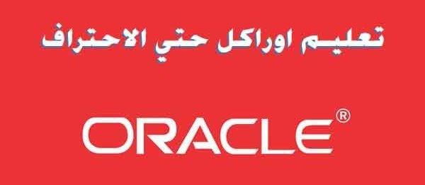 اوراكل المحاسبي Oracle